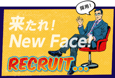 来たれ!NEW FACE! RECRUIT